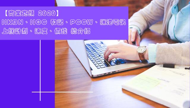 【商業寬頻 2020】HKBN、HGC、PCCW、滙港電訊 上網計劃、速度、價錢 總介紹
