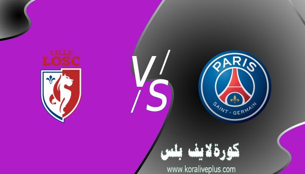 مشاهدة مباراة باريس سان جيرمان وليل بث مباشر اليوم كورة لايف 17-03-2021 في كأس فرنسا