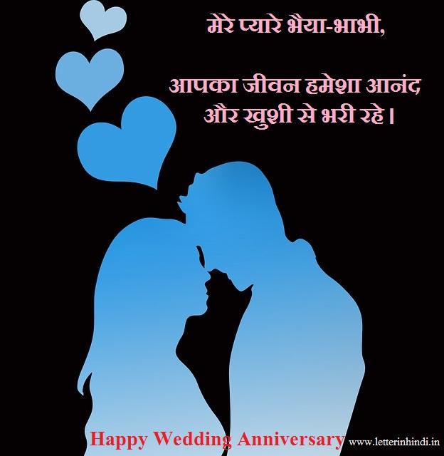 Marriage day/anniversary wishes in hindi (140+ शादी की सालगिरह के बधाई मैसेज)