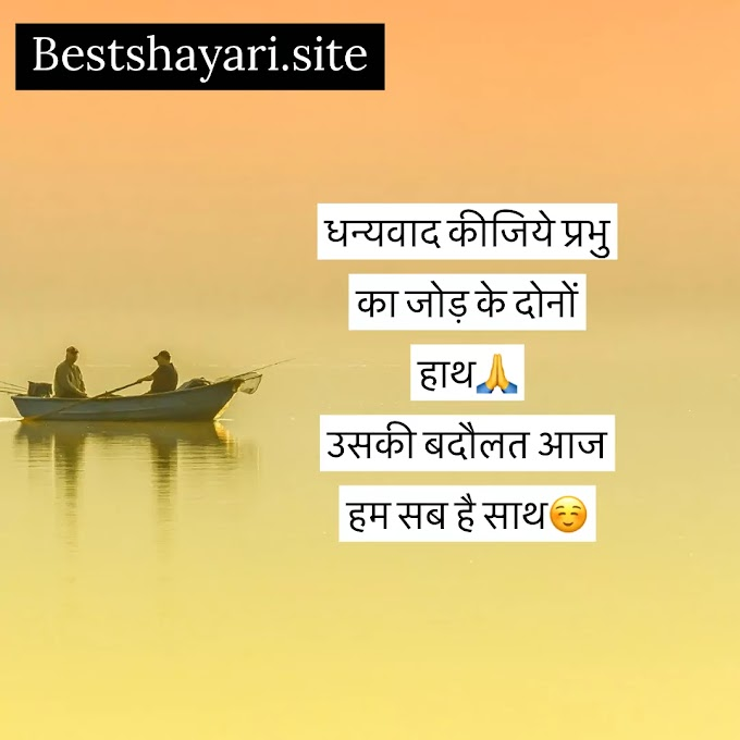 Good morning wishes in hindi/bestshayari.site/2021
