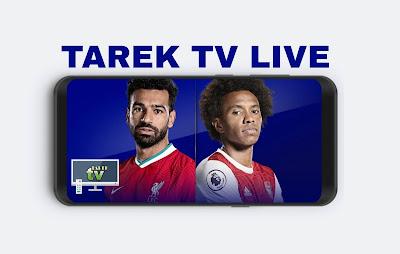 تطبيق tarek tv live لمشاهدة مباراة ليفربول ضد أرسنال