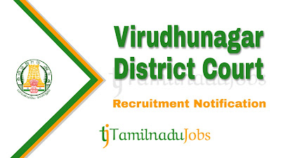 Virudhunagar District Court Recruitment 2019, Virudhunagar District Court Recruitment Notification 2019, govt jobs in tamil nadu, Latest Virudhunagar District Court Recruitment update