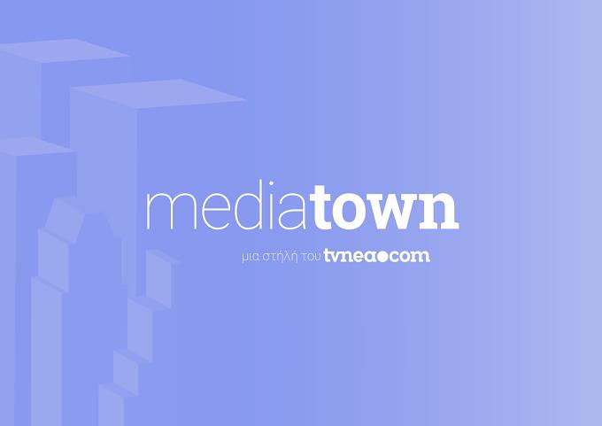Mediatown: Με δύο χρόνια καθυστέρηση ο Λιάγκας, η ευφυΐα της Φαίης, η στρατηγική του STAR, δυνατό ΣΚ Family, νέα ζώνη στον ΑΝΤ1, mega ξένης αισθητικής, η Λαμπίρη στον ΑΝΤ1