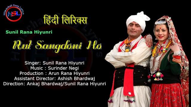 Rut Sangdoni Ho Song Lyrics - Sunil Rana Hiyunri : रुत संगडोनी हो