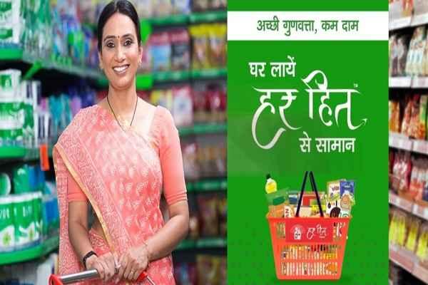 har-hith-stores-in-haryana-application-invited-faridabad