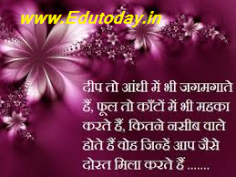 some nice lines in Hindi English. Hindi shayari, one line hindi shayari, two line shayari, shayari in hindi, best shayari,
