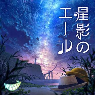 [Lirik+Terjemahan] GReeeeN - Hoshikage no Yell (Dukungan di Bayang Bintang)