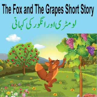 English URDU Short Story The Fox And The Grapes