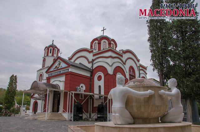 "Church ""St. Archangel Michael"" - Avtokomanda, Skopje"