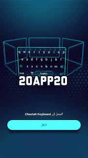 تحميل-تطبيق-لوحة-مفاتيح-شيتا