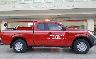 Πυροσβεστικό NAVARA για την Nissan Νικ. Ι. Θεοχαράκης Α.Ε.
