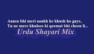 Aansu bhi meri | Aansu poetry | Urdu poetry