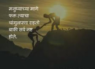 motivational quotes in marathi images pics photo thoughts hd