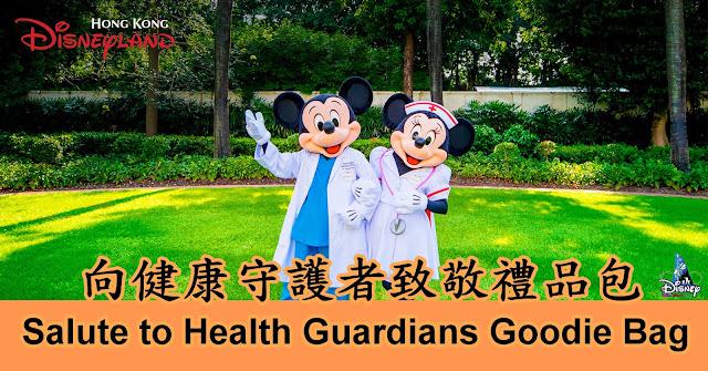 香港迪士尼樂園「向健康守護者致敬禮品包」 , Hong Kong Disneyland's Salute to Health Guardians Goodie Bag
