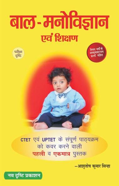 Child Psychology and Education By Aasutosh Kumar Sinha : For All Teachers Recruitment Exam Hindi PDF Book