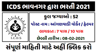ICDS Bhavnagar Recruitment for Anganwadi Worker / Helper Posts 2021