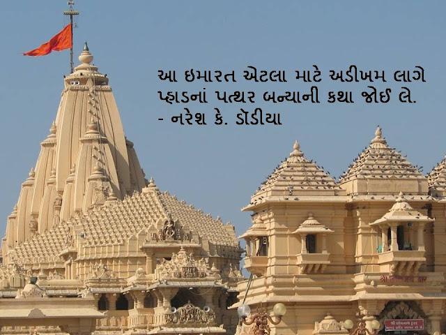 आ इमारत एटला माटे अडीखम लागे Gujarati Sher By Naresh K. Dodia