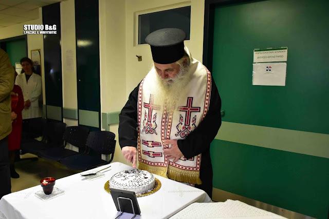 Ο Μητροπολίτης Αργολίδας έκοψε την Πρωτοχρονιάτικη πίτα του  Νοσοκομείου Ναυπλίου