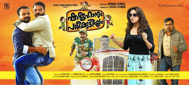 Shajahanum Pareekuttiyum movie trailer 2016 | Jayasurya | Kunjacko Boban