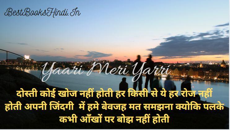 yari shayari in hindi