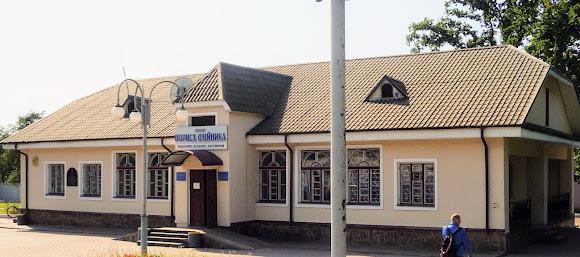 Станция имени Бориса Олейника. Черниговская область. Железнодорожный вокзал