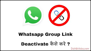 Whatsapp Group Link Ko Deactivate ( Block ) Kaise Kare