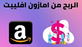 شرح الربح من امازون افلييت التسويق بالعمولة في امازون افليت