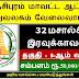காஞ்சிபுரம் மாவட்ட ஆட்சியர் அலுவலகத்தில் 8-ஆம் வகுப்பு முடித்தவர்களுக்கான அருமையான வேலைவாய்ப்பு