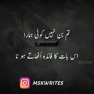 Girls Sad Poetry In Urdu