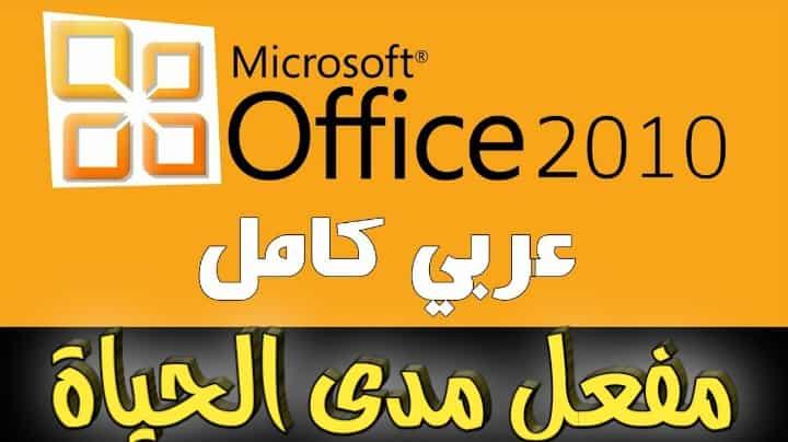 تحميل تطبيق اوفيس 2010 عربي من ميديا فاير | تحميل Office 2010 عربي مفعل - مدونة الارباح للمعلوميات