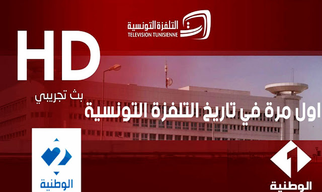 television tunisie wataniya hd