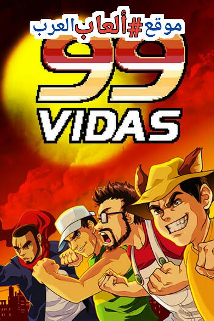 تحميل لعبة القتال 99Vidas Definitive Edition للكمبيوتر برابط مباشر