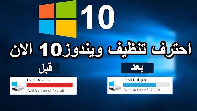 احترف تنظيف ويندوز 10 وتحسين اداء الكمبيوتر - اون تك 190