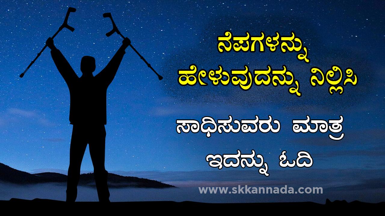 ನೆಪಗಳನ್ನು ಹೇಳುವುದನ್ನು ನಿಲ್ಲಿಸಿ - Kannada Motivational Articles