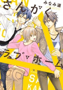 Sankaku Love Home Manga