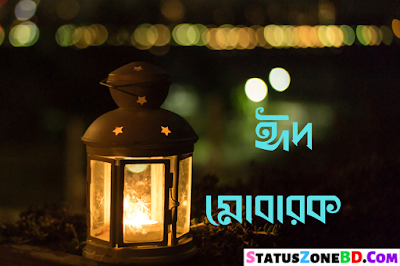 Bangla Eid Mubarak SMS 2020, Eid Mubarak SMS Bangla 2020, ঈদ মোবারক এসএমএস, Eid Mubarak Bangla Sms 2020, Eid Sms Bangla, Bangla Eid SMS, Advance Eid Mubarak SMS Bangla 2020, eider sms, eid mubarak wishes bangla, eid mubarak bangla sms for girlfriend, eid quotes in bangla, eid greetings in bengali, eid ul adha sms bangla,