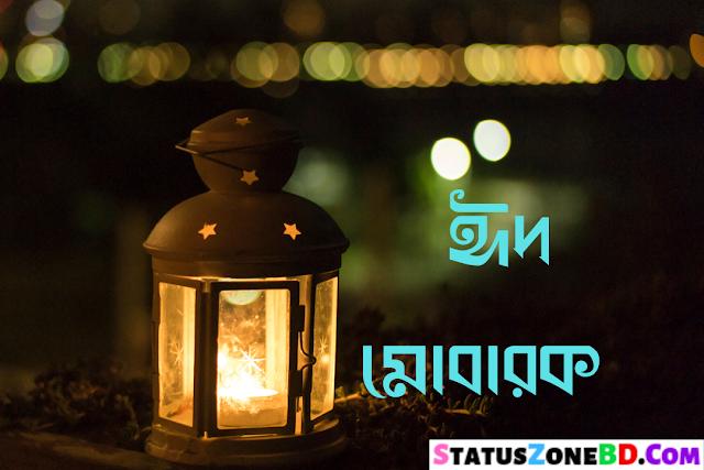 Eid Mubarak SMS Bangla 2020 (ঈদ মোবারক এসএমএস) Wishes, Greetings, Messages, Quotes