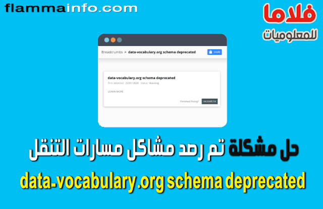حل مشكلة تم رصد مشاكل مسارات التنقل على data-vocabulary.org schema deprecated