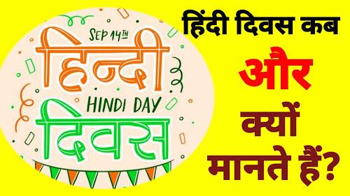 हिंदी दिवस, हिंदी दिवस कब और क्यों मनाया जाता है