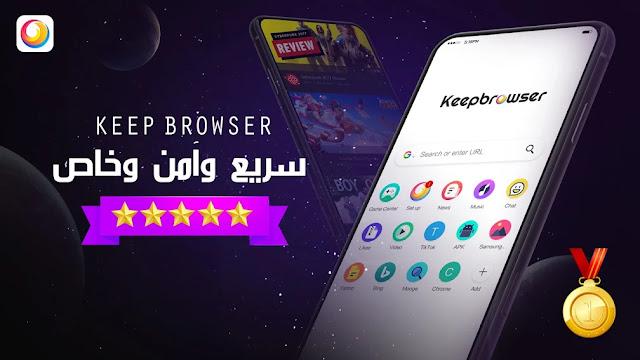 تحميل تطبيق KeepBrowser - تصفح سريع وآمن وخاص