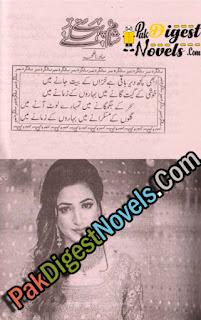 Shaam Se Pehly (Complete Novel) By Mawra Talha