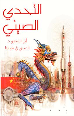 تحميل كتاب التحدي الصيني أثرالصعود الصيني في حياتنا .PDF تحميل مباشر