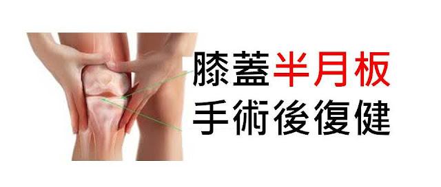 李嘉瑋醫師的復健加油站: 三月 2020