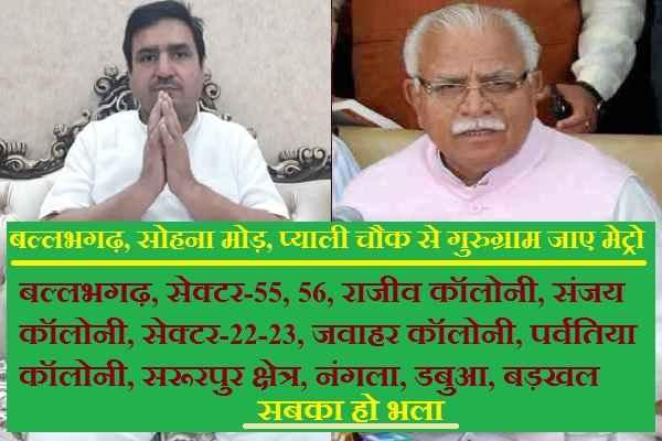 nia-86-vidhansabha-bjp-leader-yashvir-dagar-demand-metro-route