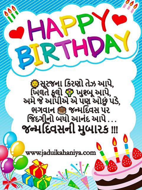 birthday quotes in gujarati