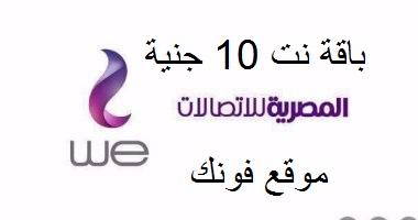 شرح الاشتراك فى باقة نت 10جنية من المصرية للإتصالات 2020