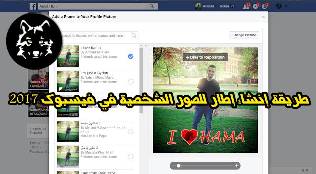 طريقة إنشاء إطار للصور الشخصية في فيسبوك 2017