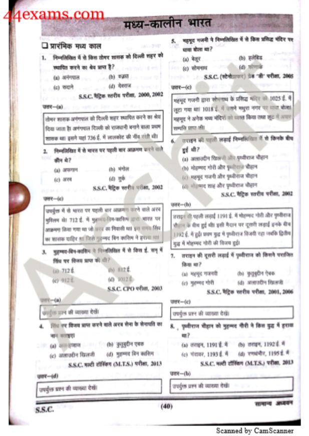 घटना चक्र मध्य-कालीन इतिहास वस्तुनिष्ठ प्रश्न : सभी प्रतियोगी परीक्षा हेतु हिंदी पीडीऍफ़ पुस्तक | Ghatna Chakra Medieval History Objective Questions : For All Competitive Exam Hindi PDF Book
