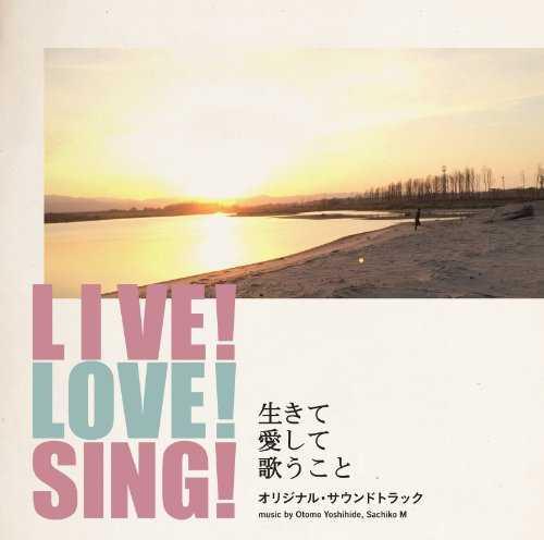 [Album] 大友良英,Sachiko M – 「LIVE! LOVE! SING! 生きて愛して歌うこと」 オリジナル・サウンドトラック (2015.03.11/MP3/RAR)