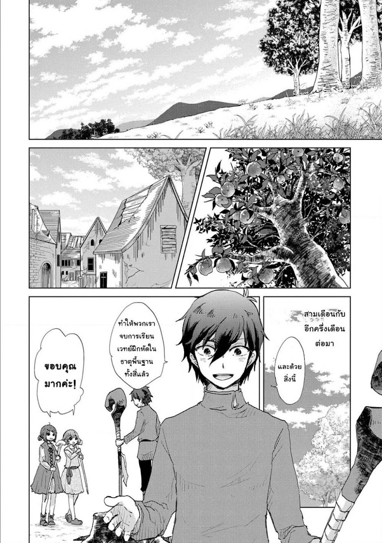 Yuukyuu no Gusha Asley no, Kenja no Susume - หน้า 34